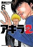 アキラNo.2(6) (ヤングキングコミックス)