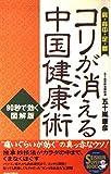 コリが消える中国健康術—肩・背中・足・腰 (SEISHUN SUPER BOOKS)