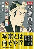 新説 東洲斎写楽 浮世絵師の遊戯 (文芸社文庫 た 5-1)