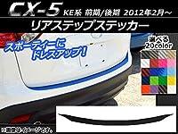 AP リアステップステッカー カーボン調 マツダ CX-5 KE系 前期/後期 2012年02月~ ボルドー AP-CF438-BD