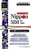 Nippon SIM for Japan プリペイド データ SIM カード(標準版) 高速 3GB 4GLTE data / 30days / 3-in-1 SIM / データ通信専用 / IIJ回線 docomo ネットワーク / iOSなら*APN設定不要 / 訪日 / 日本で使える / クレジットカード不要 / 多言語マニュアル付 / DHA-SIM-025 / Japan Prepaid Data SIM / IIJ (Docomo network) / No APN set up for iOS / 3GB 4GLTE data then 200kbps / 30days / English maker support / 日本4GLTE無限*上網卡 / *3GB後200kbps速度吃到飽 / 30天 / IIJ (Docomo 網路) / 在日原廠中文客服