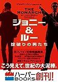 ジョニー&ルー 掟破りの男たち (ハーパーBOOKS)