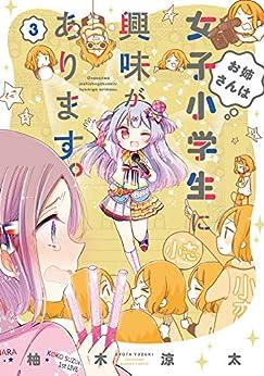 [柚木涼太]のお姉さんは女子小学生に興味があります。(3) (バンブーコミックス)