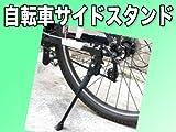 自転車用スタンド★自立 片足 サイド★マウンテンバイク ロード