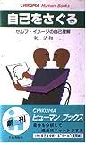 自己をさぐる―セルフ・イメージの自己理解 (Chikuma human books)
