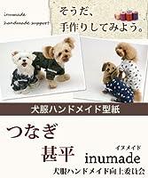 DogPeace(ドッグピース) 犬の服の型紙 つなぎ甚平 Lサイズ(首周り36cm 、胴回り53cm 、後ろ着丈33cm) オリジナル 小型 犬 服 コスチューム の 型紙 手作り パターン