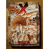 ビート・エックス (12) (角川コミックス・エース)