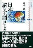 日本人の脳に主語はいらない (講談社選書メチエ 410)