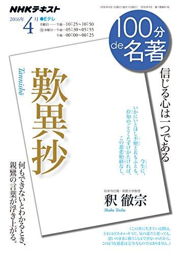 NHK 100分 de 名著 『歎異抄』 2016年 4月 [雑誌] (NHKテキスト)の詳細を見る