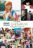 ロケみつ DVD 番外編 ロケみつ THE MOVIE このさきのむこうに+和歌山&...[DVD]