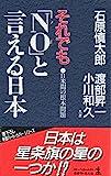 それでも「NO(ノー)」と言える日本―日米間の根本問題 (カッパ・ホームス)