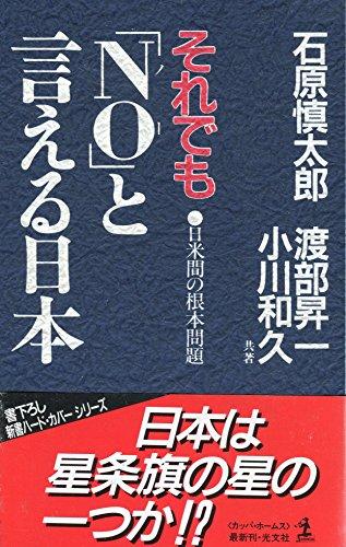 それでも「NO(ノー)」と言える日本―日米間の根本問題 (カッパ・ホームス)の詳細を見る