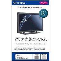 メディアカバーマーケット Acer EB321HQUBbmidphx [31.5インチ(2560x1440)]機種で使える【クリア光沢液晶保護フィルム】