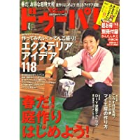 ドゥーパ ! 2009年 04月号 [雑誌]