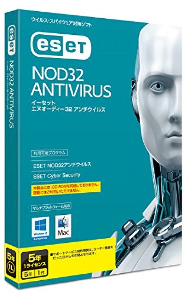 オーバードロー召集する安定した【旧製品】ESET NOD32 アンチウイルス|新規|5台5年|Win/Mac対応