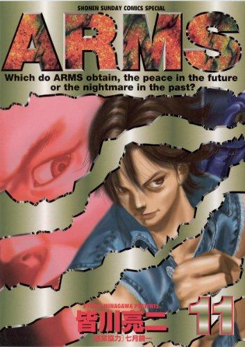 ARMS(11) (少年サンデーコミックス)