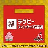 ラグビー ファングッズ 福袋【ラグビー日本代表&サンウルブズ グッズ計10点入り】