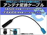 AP アンテナ変換ケーブル JASO(日本車)→FAKRA(欧州車) 12V AP-EC057