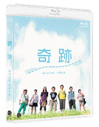奇跡 [Blu-ray]