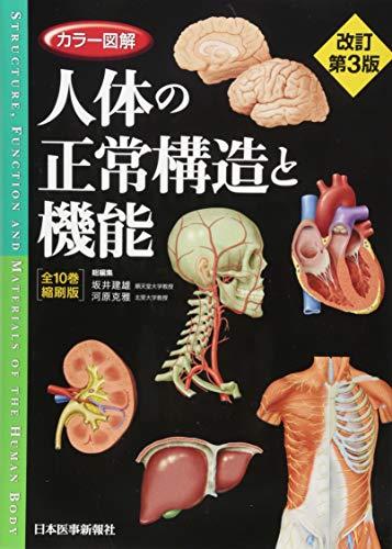 カラー図解 人体の正常構造と機能 全10巻縮刷版【電子書籍つ...