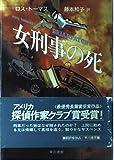 女刑事の死 (Hayakawa Novels)