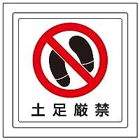 【819-40】床貼用ステッカー 土足厳禁