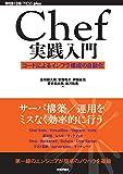 Chef実践入門――コードによるインフラ構成の自動化 WEB+DB PRESS plus
