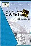 日本文学検定公式問題集〔近現代〕2級