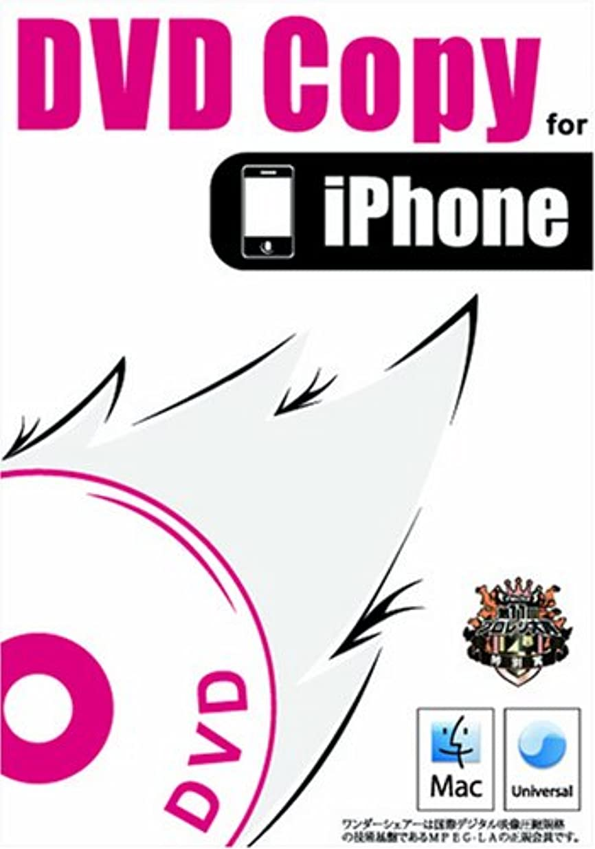 キルトリーフレット学校教育Wondershare DVD Copy for iPhone (Mac)