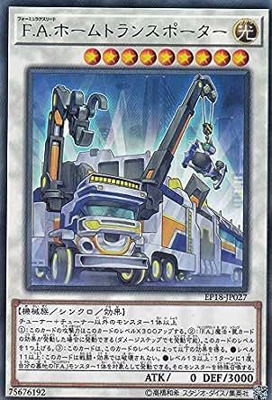 遊戯王 EP18-JP027 F.A.ホームトランスポーター (日本語版 レア) エクストラ・パック EXTRA PACK 2018