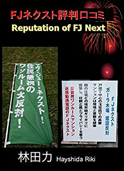[Riki, Hayashida]のFJネクスト評判口コミ