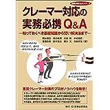クレーマー対応の実務必携Q&A─知っておくべき基礎知識から賢い解決法まで─ (実務必携Q&Aシリーズ)