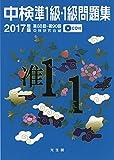 中検準1級・1級問題集2017年版: 第88回~第90回