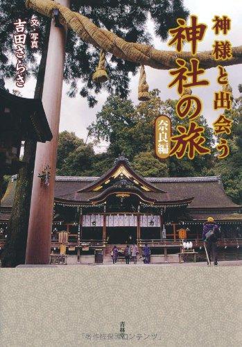 神様と出会う神社の旅 奈良編の詳細を見る