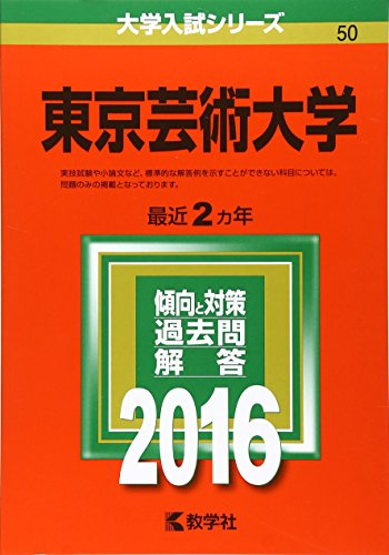 東京芸術大学 (2016年版大学入試シリーズ)