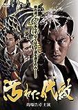 汚れた代紋[DVD]