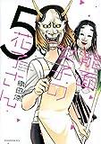 能面女子の花子さん(5) (KCx)