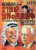 21世紀世界の民族紛争―新聞・TVのニュースが面白いほどよくわかる。 (生活シリーズ)