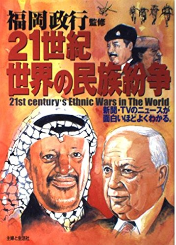 21世紀世界の民族紛争―新聞・TVのニュースが面白いほどよくわかる。 (生活シリーズ)の詳細を見る