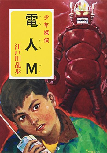 ([え]2-23)電人M 江戸川乱歩・少年探偵23 (ポプラ文庫クラシック)の詳細を見る