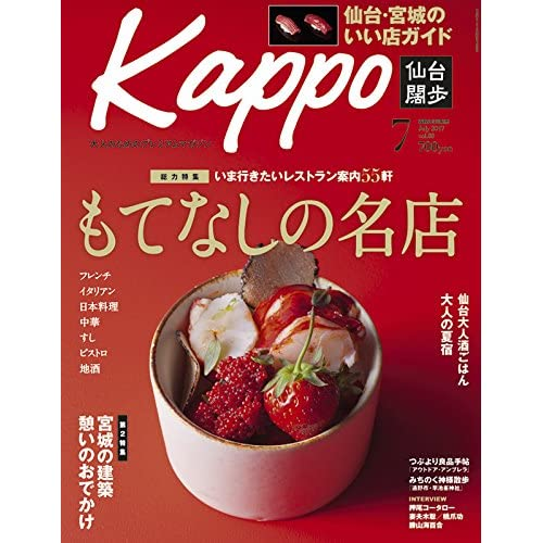Kappo 仙台闊歩 vol.88