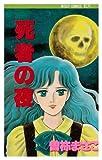 死者の夜 / 曽祢 まさこ のシリーズ情報を見る