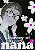 ナナのリテラシー 2 (ビームコミックス)