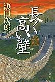 長く高い壁 The Great Wall (角川書店単行本)