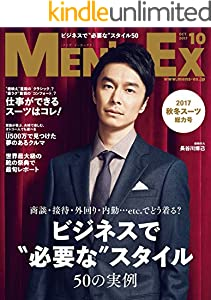 MEN'S EX (メンズ・イーエックス) 2017年 10月号 [雑誌]