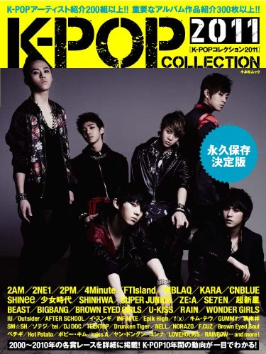 K-POP COLLECTION 2011 (キネ旬ムック)