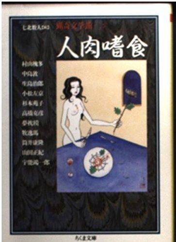 猟奇文学館〈3〉人肉嗜食 (ちくま文庫)の詳細を見る