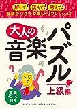 大人の音楽パズル(上級編) 楽典ページ付き