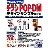 Wordでできるチラシ・POP・DMデザインサンプルBOOK