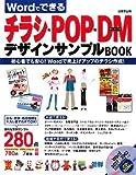 Wordでできるチラシ・POP・DMデザインサンプルBOOK 画像